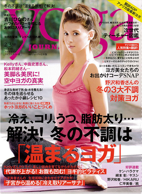 Yogajournal vol.39 解決!体の不調は「温まるヨガ」