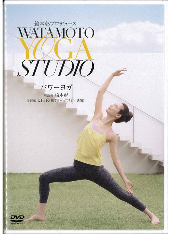 綿本彰プロデュース Watamoto YOGA Studio パワーヨガ