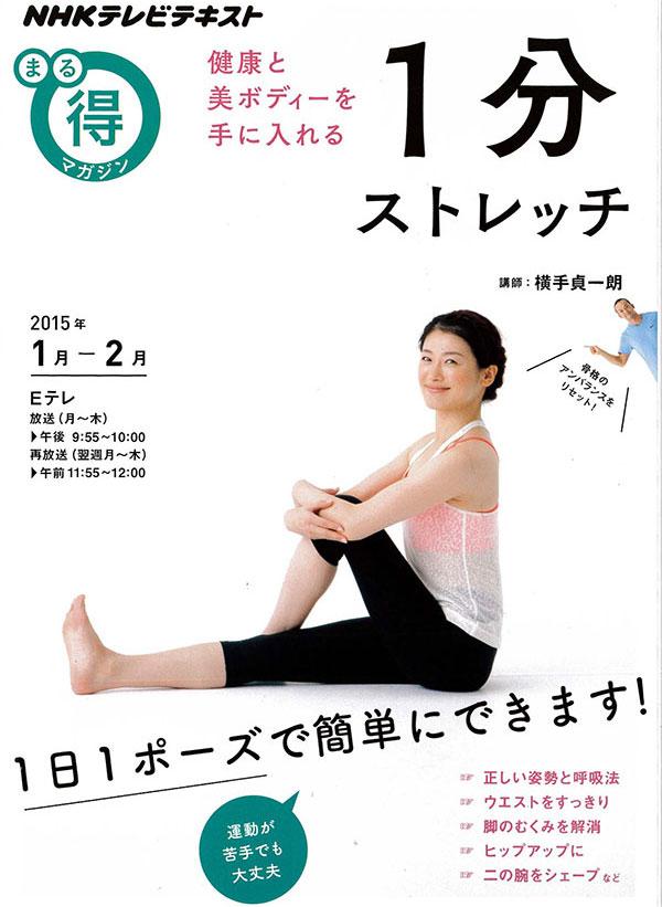 NHK まる得マガジン 2015年1月号