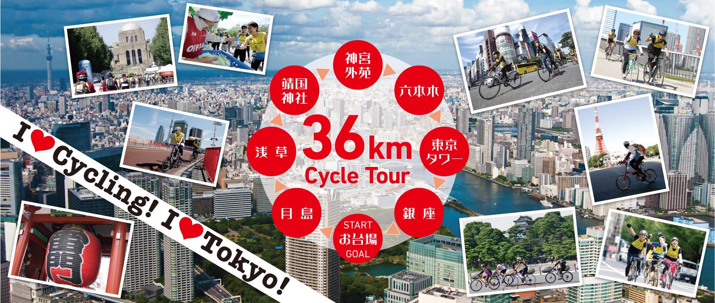biketokyo2016_pc_top02