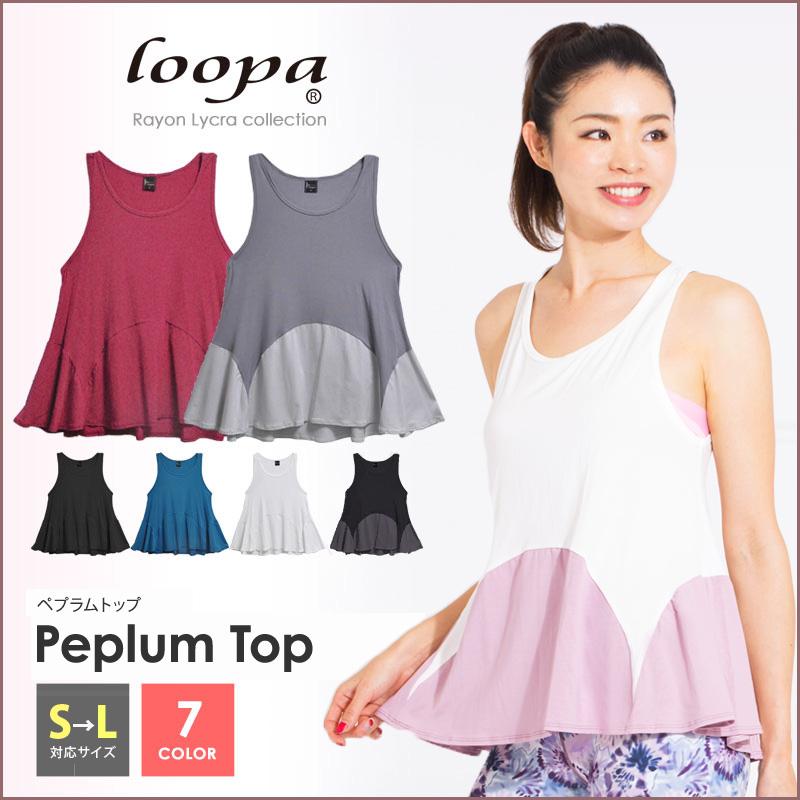 [Loopa] ペプラムトップ