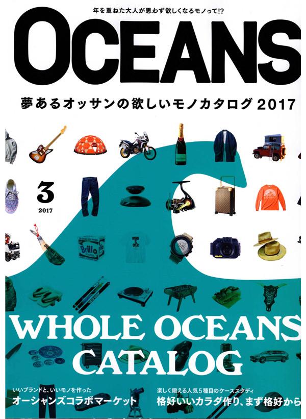 OCEANS 3月号