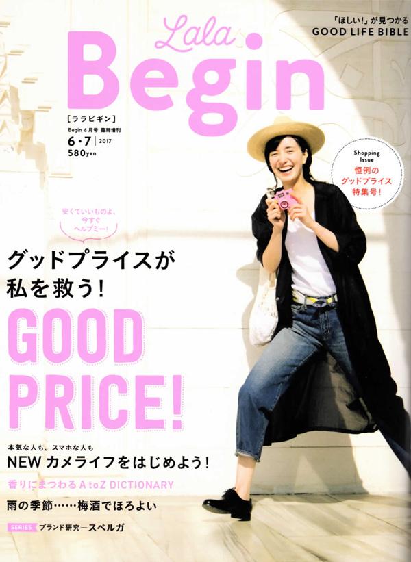 ララビギン Begin6月号臨時増刊 6・7