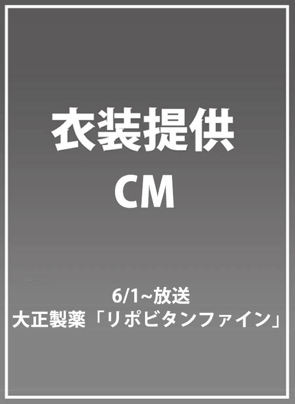 CM【大正製薬 リポビタンファイン】
