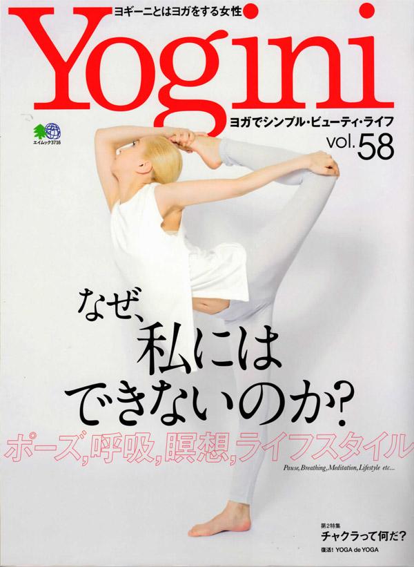 Yogini Vol.58