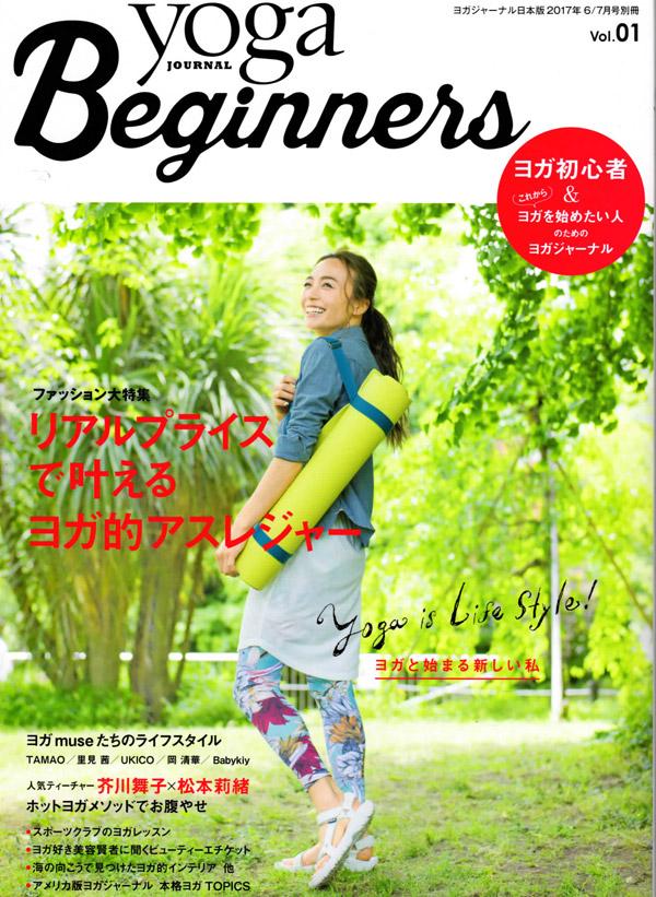 ヨガジャーナ ビギナーズ vol.01