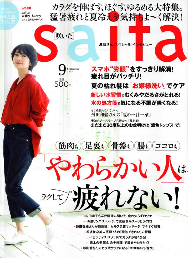 saita(咲いた)9月号