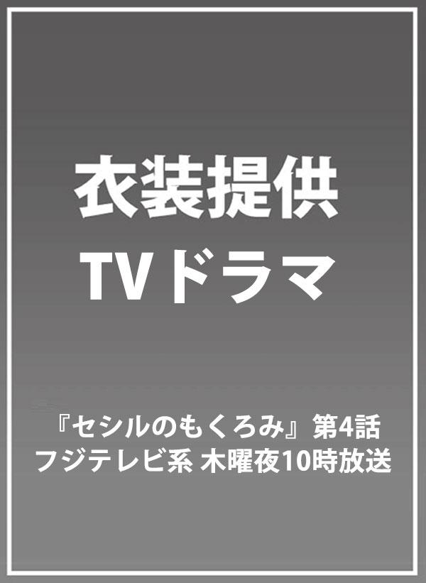 TVドラマ【セシルのもくろみ】