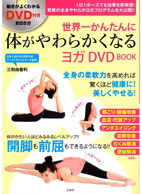 世界一かんたんに体がやわらかくなるヨガ DVD BOOK