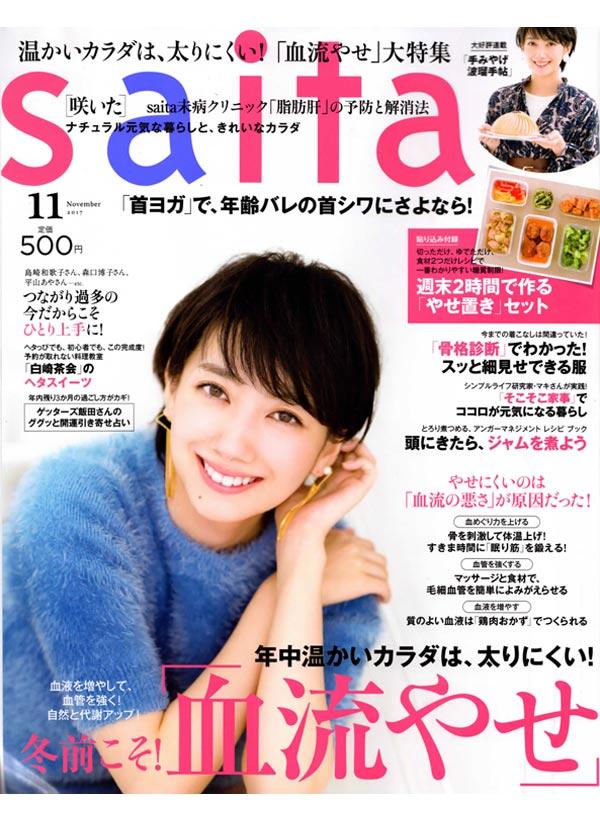 saita(咲いた) 11月号