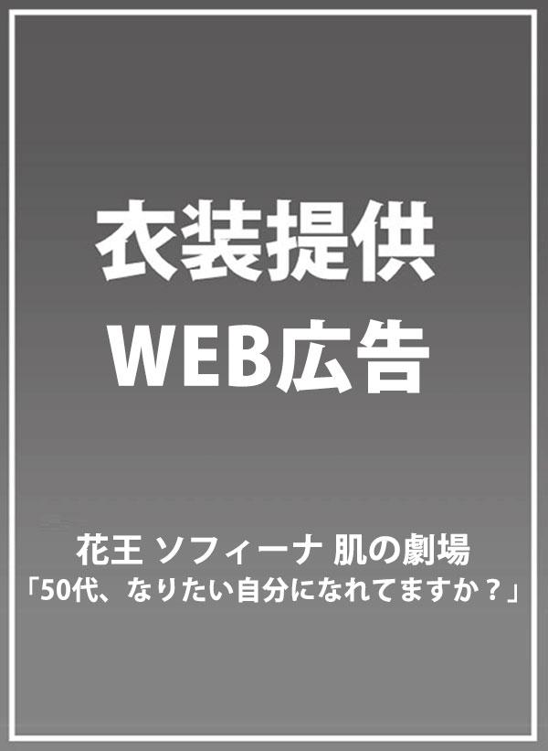 WEB広告【花王 ソフィーナ 肌の劇場】
