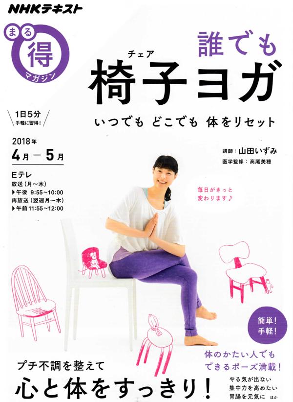 NHK まる得マガジン 4-5月号 誰でも椅子ヨガ