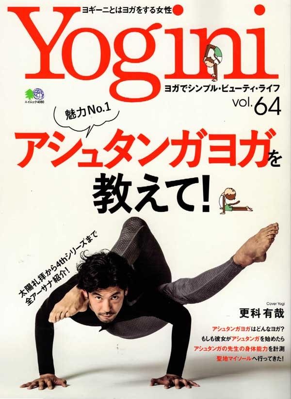 Yogini Vol.64