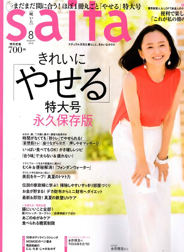 saita(咲いた) 8月号