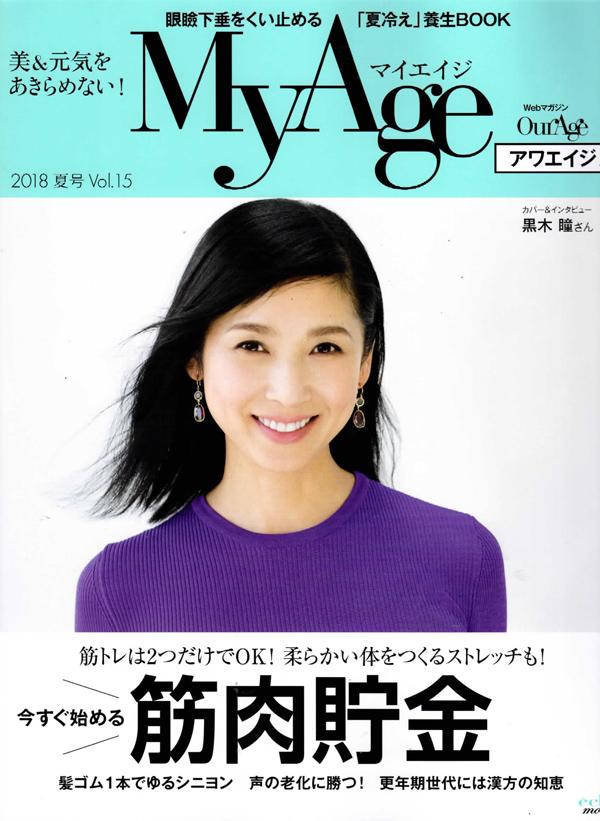 MyAge 2018夏号 Vol.15