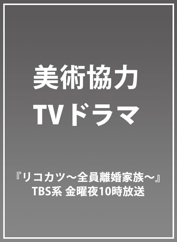 TBS連続ドラマ 「リコカツ~全員離婚家族~」に美術協力いたしました。